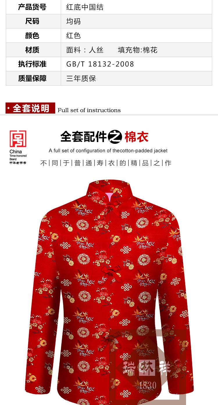 瑞林祥寿衣红底中国结_03
