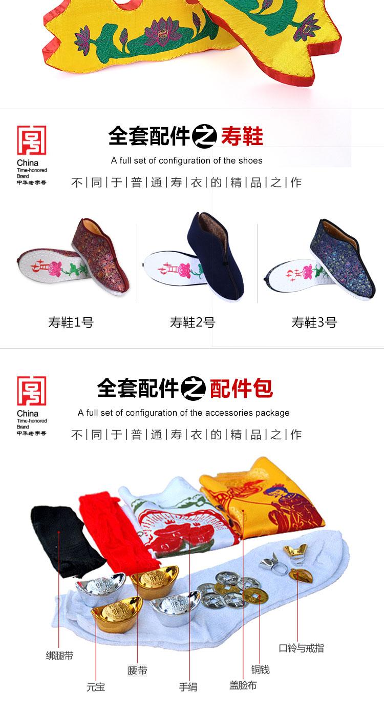 瑞林祥寿衣红底中国结_06