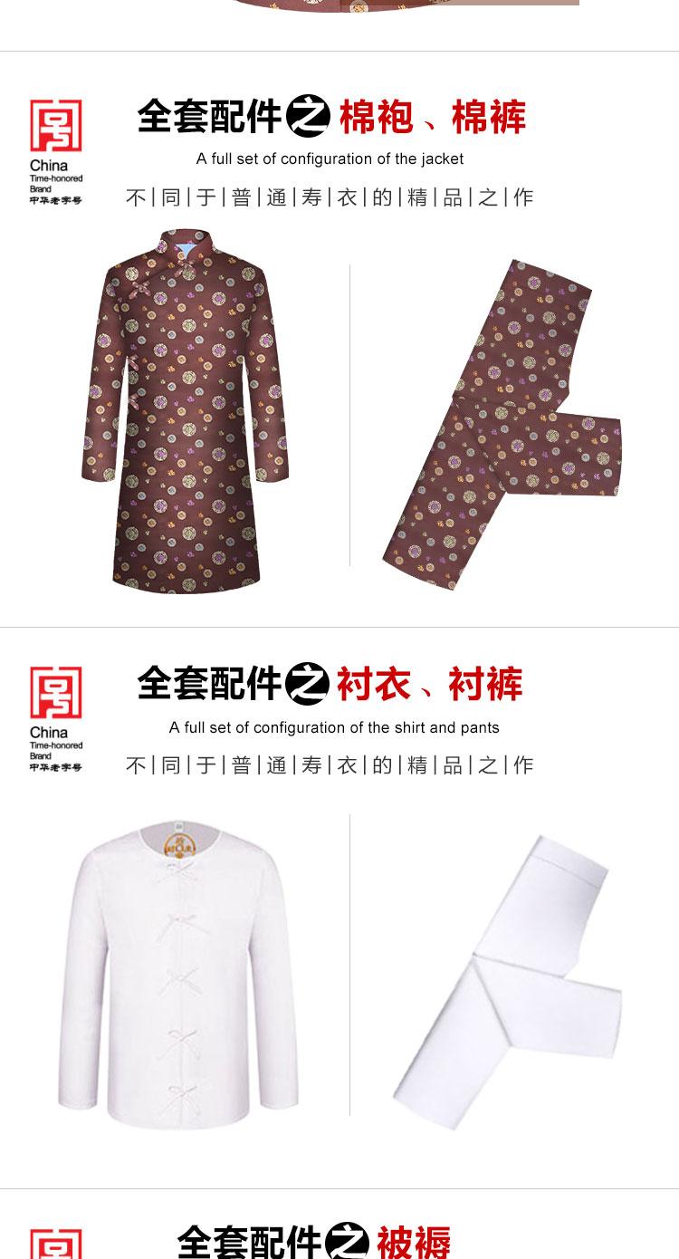 瑞林祥寿衣咖底大小福寿团_04