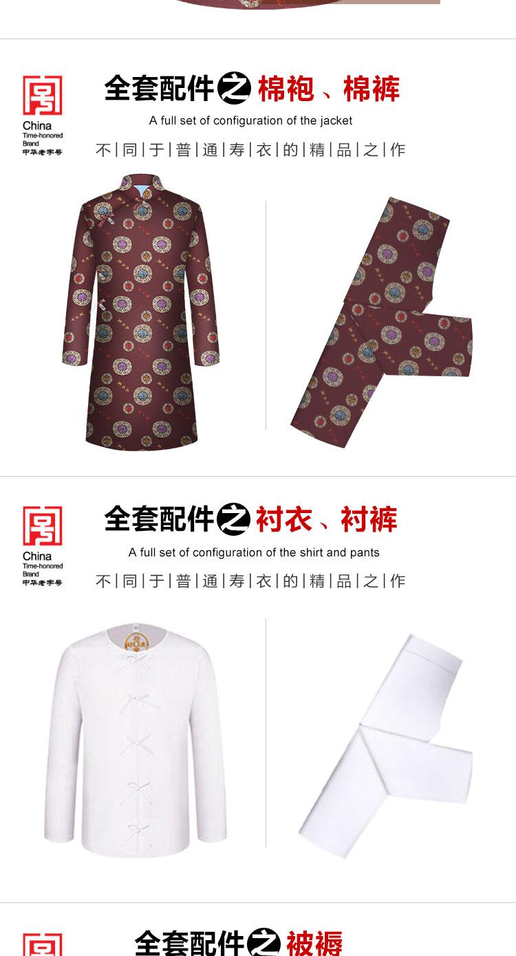 瑞林祥寿衣咖底五福代代发_04