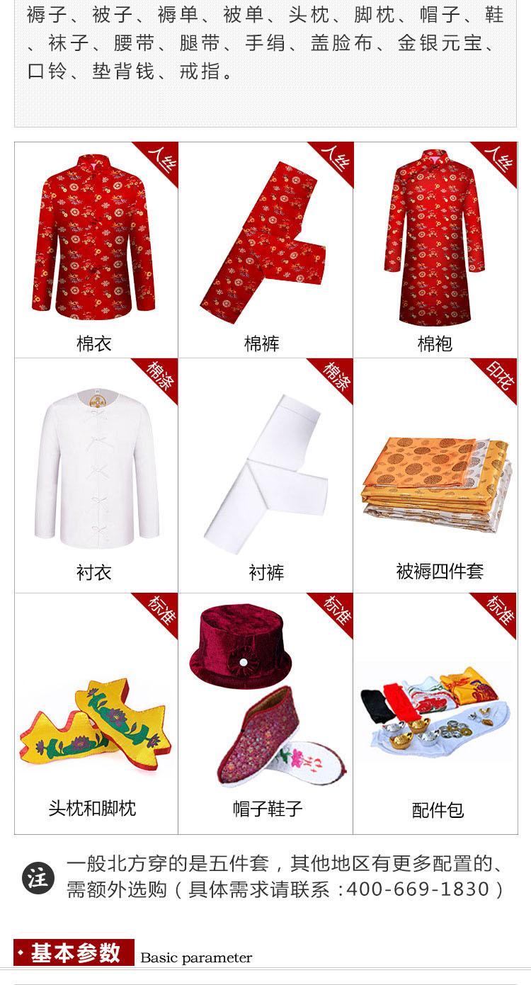 瑞林祥寿衣红底中国结_02
