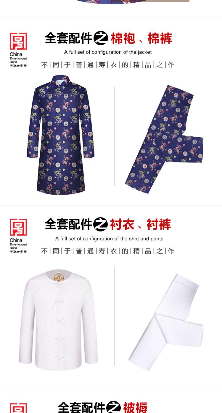 瑞林祥寿衣蓝底小龙_04