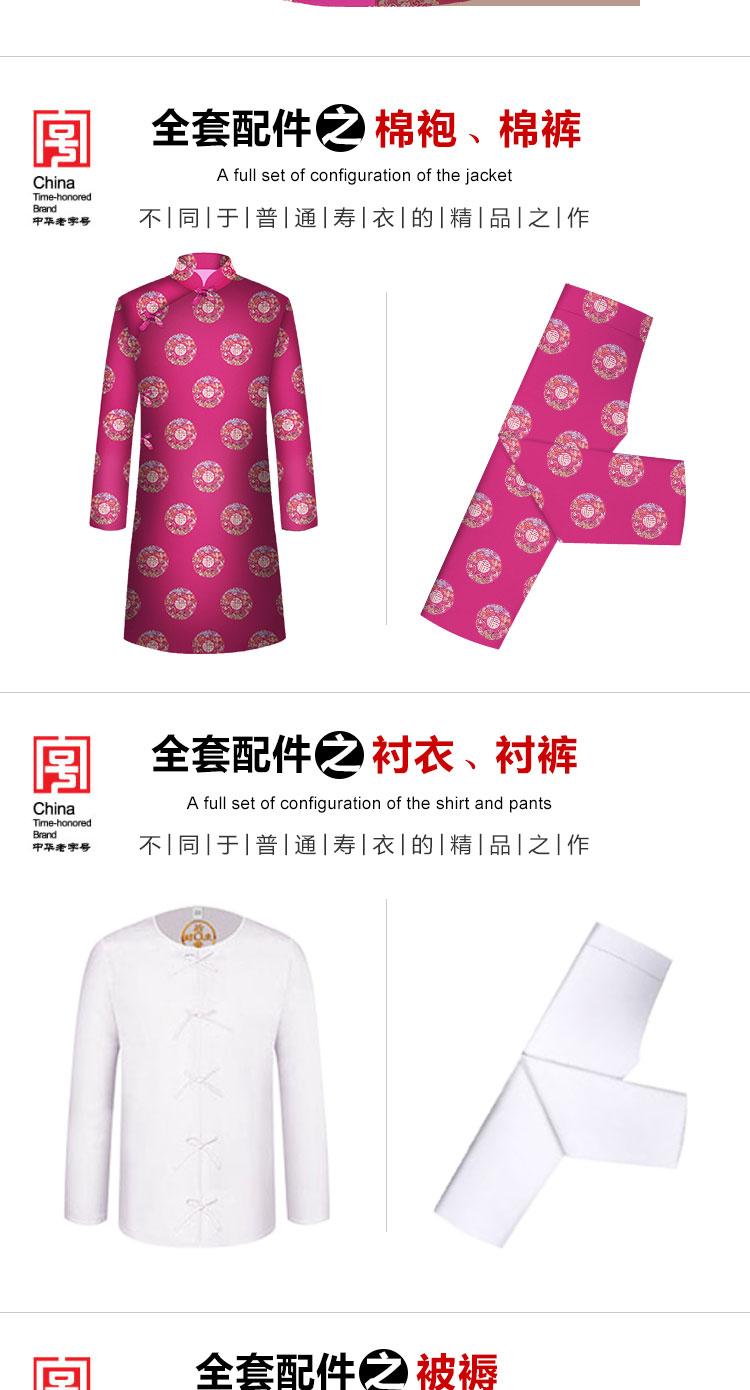 瑞林祥寿衣紫色五福大寿团_04