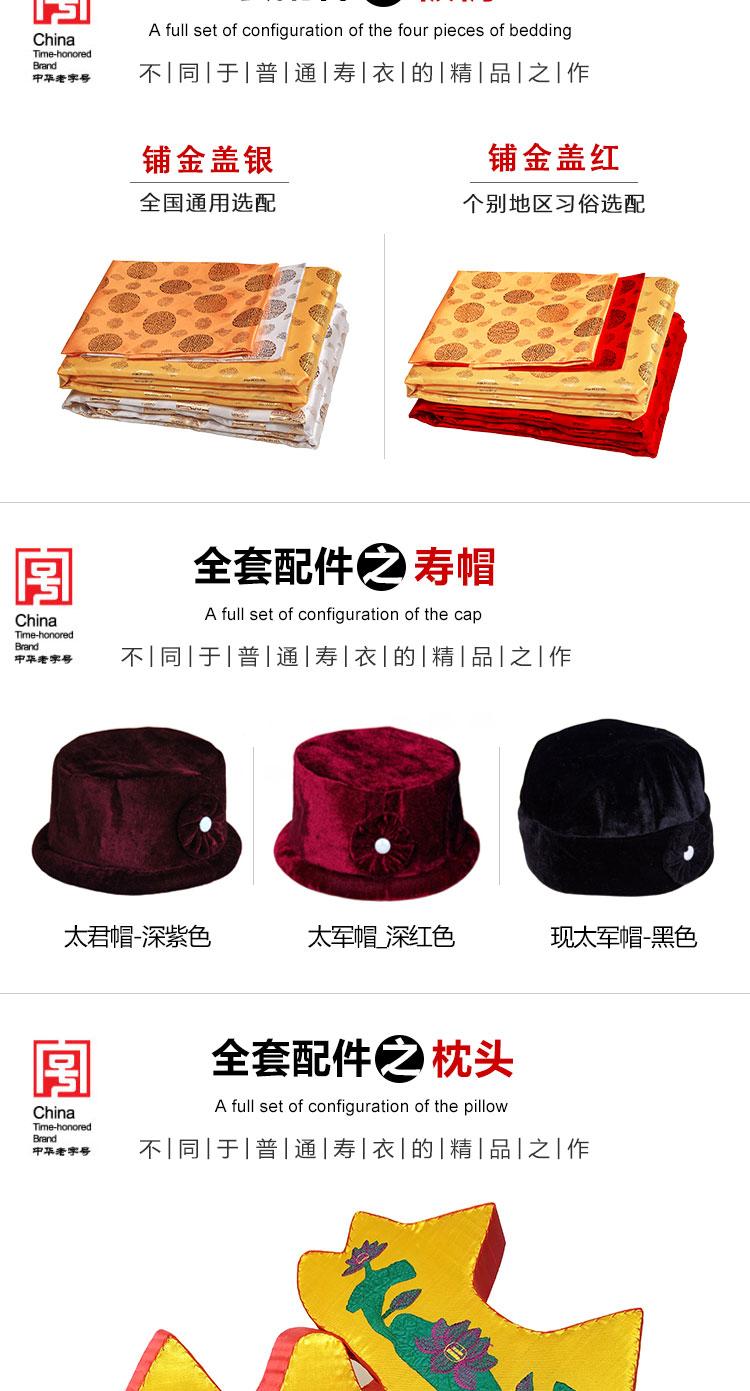 瑞林祥寿衣红底中国结_05