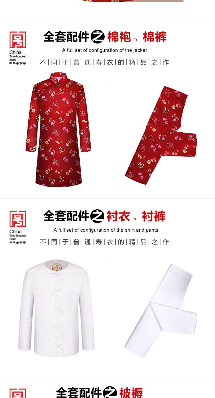 瑞林祥寿衣红底梅花_04