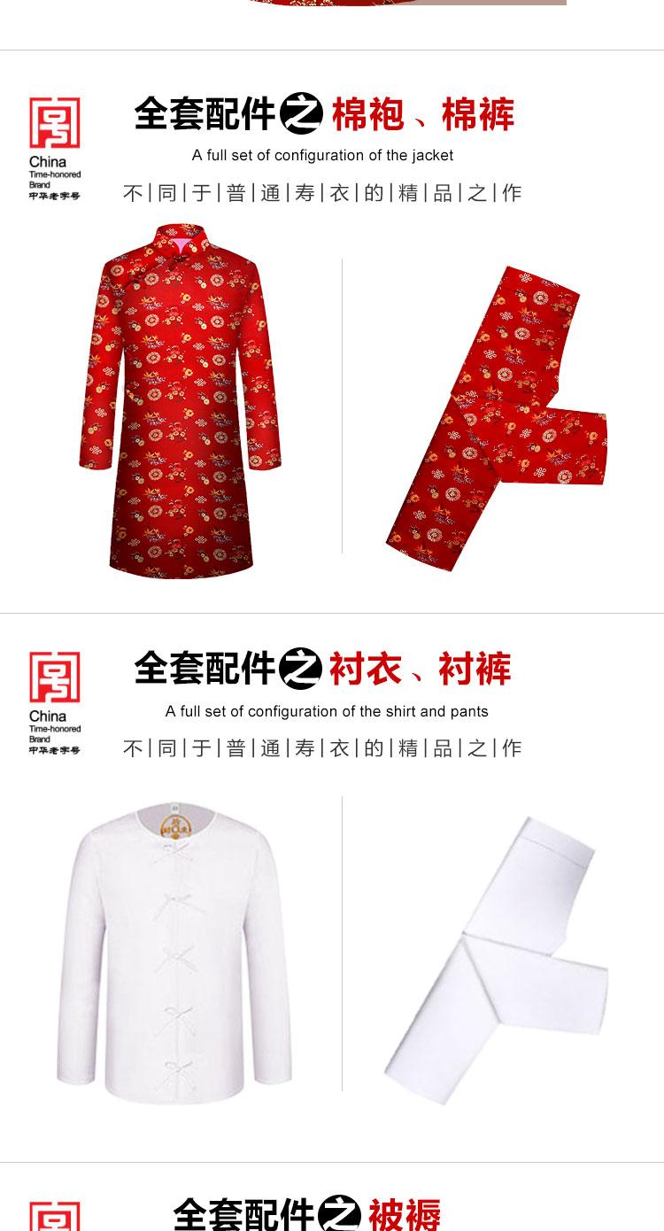 瑞林祥寿衣红底中国结_04