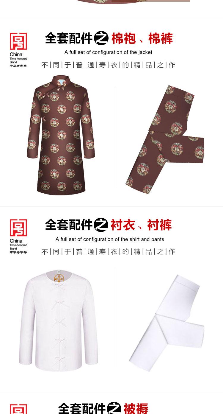 瑞林祥寿衣咖底五福大寿团_04