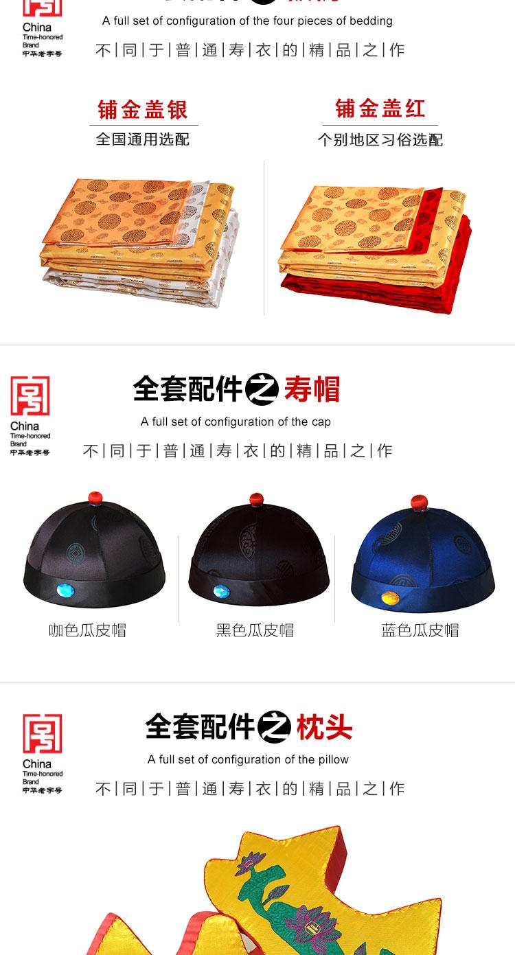 瑞林祥寿衣咖底金元宝_05